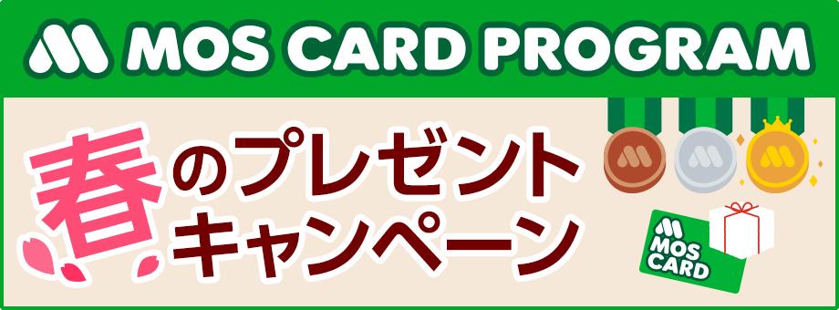 MOSポイント最大3,000円分をプレゼント!! キャンペーン