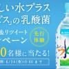 おいしい水プラス 「カルピス」の乳酸菌1セットを1,000名様にプレゼント!|アサヒ飲料