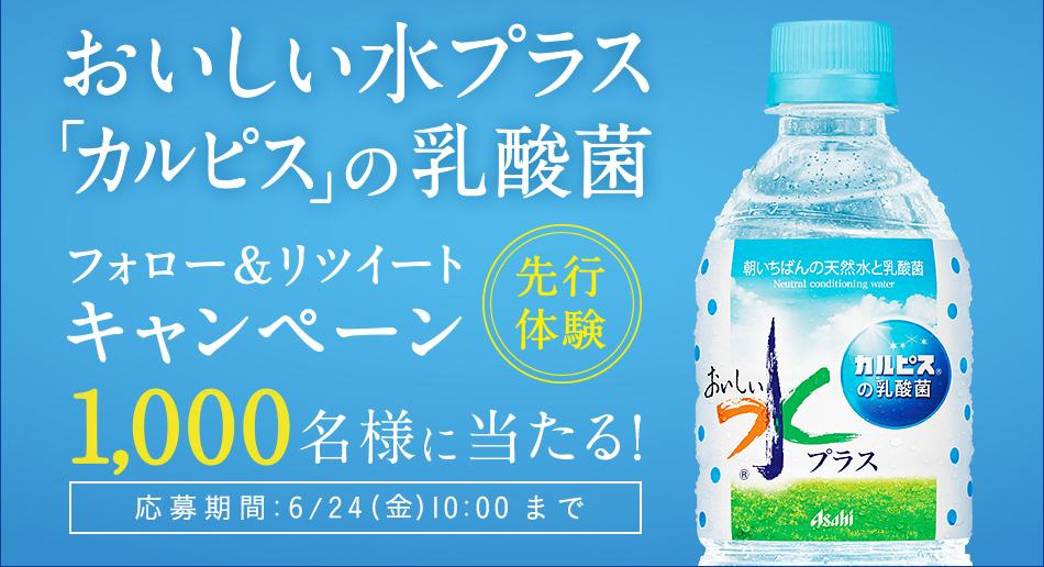 おいしい水プラス 「カルピス」の乳酸菌プレゼントキャンペーン