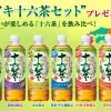 アサヒ飲料 地元イキイキ十六茶セットが1000名様に当たる!プレゼントキャンペーン