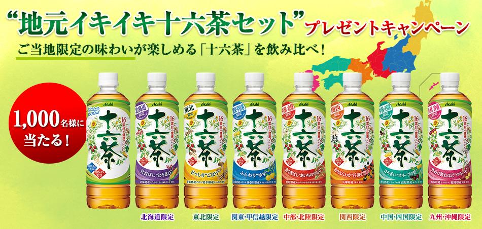 アサヒ飲料 地元イキイキ十六茶セットプレゼントキャンペーン