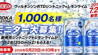 ウィルキンソンRTDジントニック+レモンライム発売記念モニター募集キャンペーン
