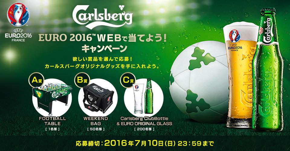 カールスバーグ EURO 2016 WEBで当てよう!キャンペーン