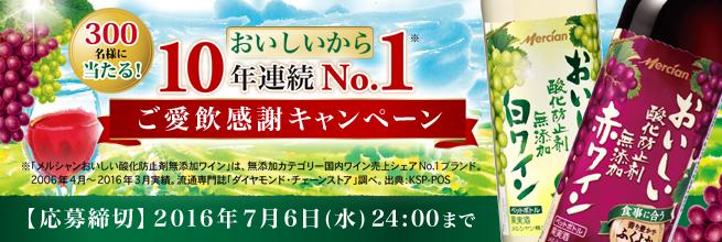 キリン おいしいから、10年連続No.1 ご愛飲感謝キャンペーン