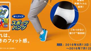 アテント スポーツパンツ 試供品を2,000名様にプレゼント!|サッポロドラッグストア