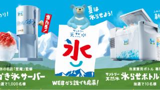 サントリー 天然水 かき氷サーバーを1,000名様にプレゼント!天然水かき氷キャンペーン
