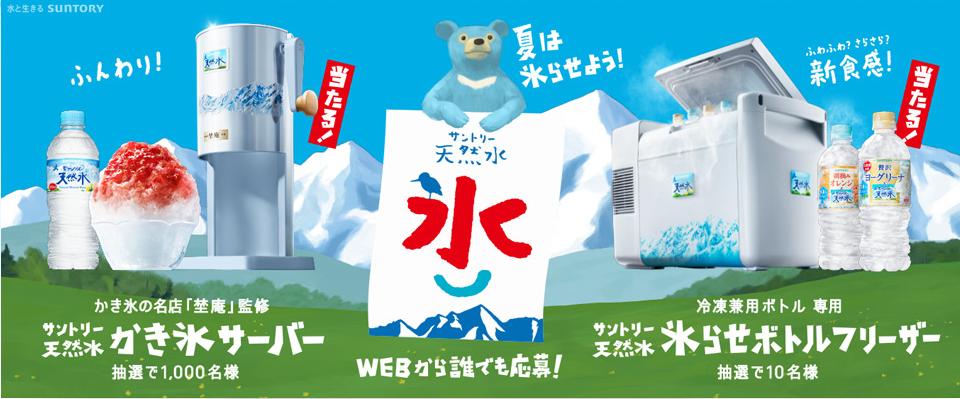 サントリー天然水かき氷サーバープレゼントキャンペーン