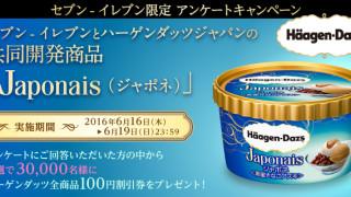 セブンイレブン ハーゲンダッツ100円割引券が3万名様に当たる!アンケートキャンペーン