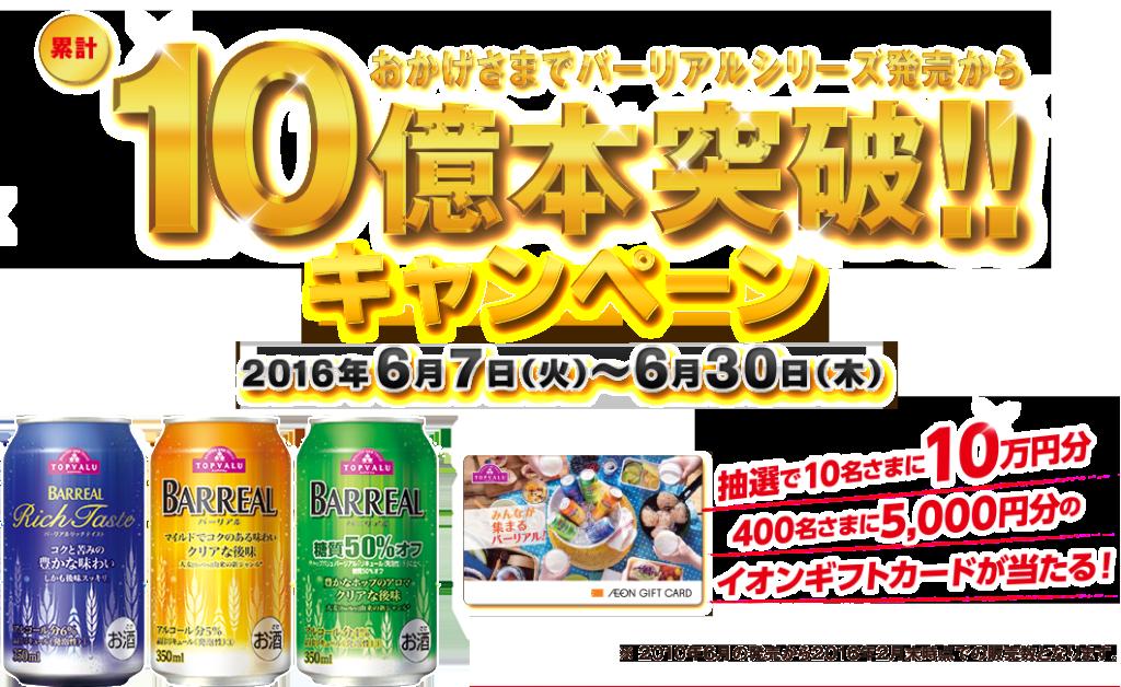 トップバリュ バーリアルシリーズ10億本突破キャンペーン