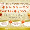 ロッテリア 若鳥ジューシーチキン1ヶ月分が当たる!トレジャーハントTwitterキャンペーン