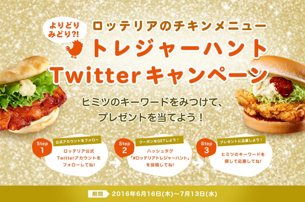 トレジャーハントTwitterキャンペーン
