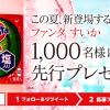 新発売!ファンタ すいかを1,000名様に先行プレゼント!|コカ・コーラ