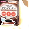 【妊婦さん限定】ママスタイル ブラックコーヒーを2,000名様にプレゼント!|和光堂