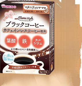 ママスタイル ブラックコーヒー 2,000名様プレゼントキャンペーン