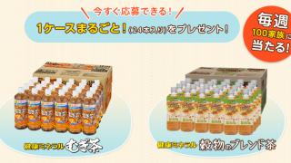 健康ミネラルむぎ茶&健康ミネラル穀物のブレンド米1ケースを合計700名様にプレゼント!