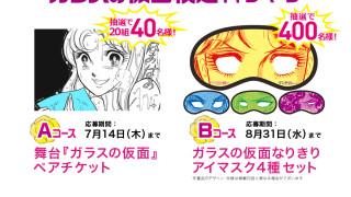 ガラスの仮面なりきりアイマスクなどが合計440名様に当たる!ガラスの仮面検定キャンペーン
