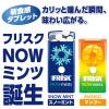 新商品「フリスクNOWミンツ」を1万名様にプレゼント|プレモノ