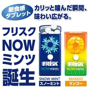 新商品「フリスクNOWミンツ」10,000名様プレゼント!