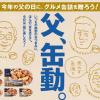 明治屋 おいしい缶詰がその場で1万名様に当たる!キャンペーン|Gratz!