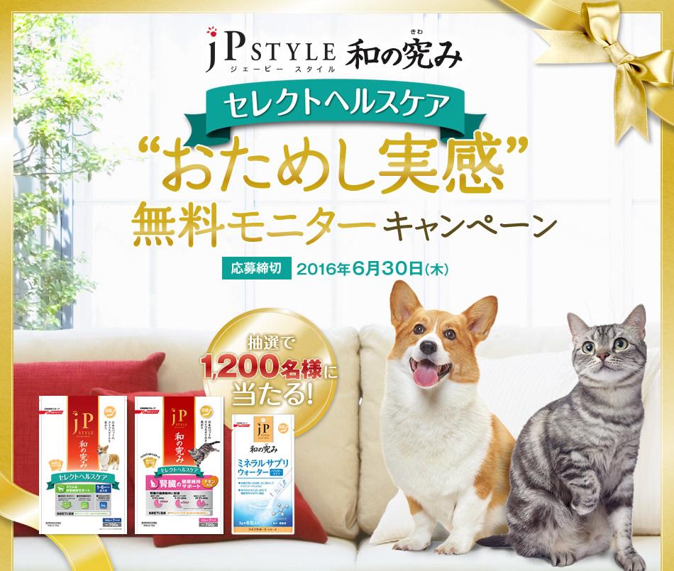 JP STYLE 和の究み セレクトヘルスケア無料モニターキャンペーン