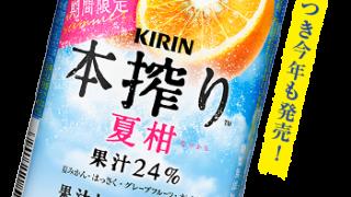 その場で300名様に当たる!KIRIN 本搾り「夏柑」先取りキャンペーン