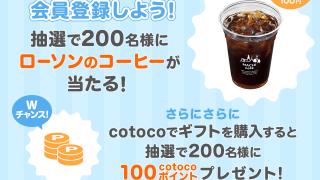 ローソンのコーヒーが200名様に当たる!Twitterでcotocoに会員登録しよう!