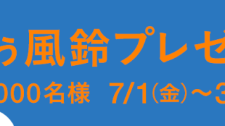 J:COM ざっくぅ風鈴を抽選で合計2,000名様にプレゼント!
