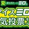 ネスレ ミロ オリジナル450gが1,000名様に当たる!アイス ミロ 人気投票キャンペーン
