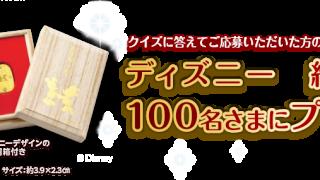 ディズニー純金製小判が100名様に当たる!イオンカード100万人突破キャンペーン