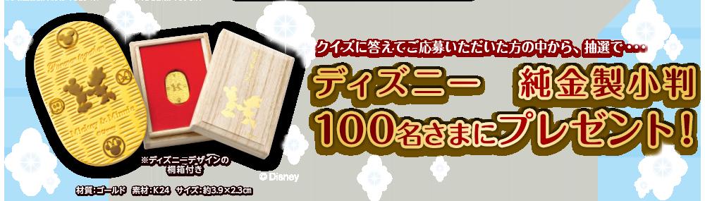 イオンカード(ディズニー・デザイン)100万人突破キャンペーン
