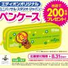 エディオンオリジナル ユニバーサル・スタジオ・ジャパンペンケースを200名様にプレゼント!