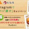オタフクオリジナル漬けビンが200名様に当たる!Instagramでベジ漬けキャンペーン
