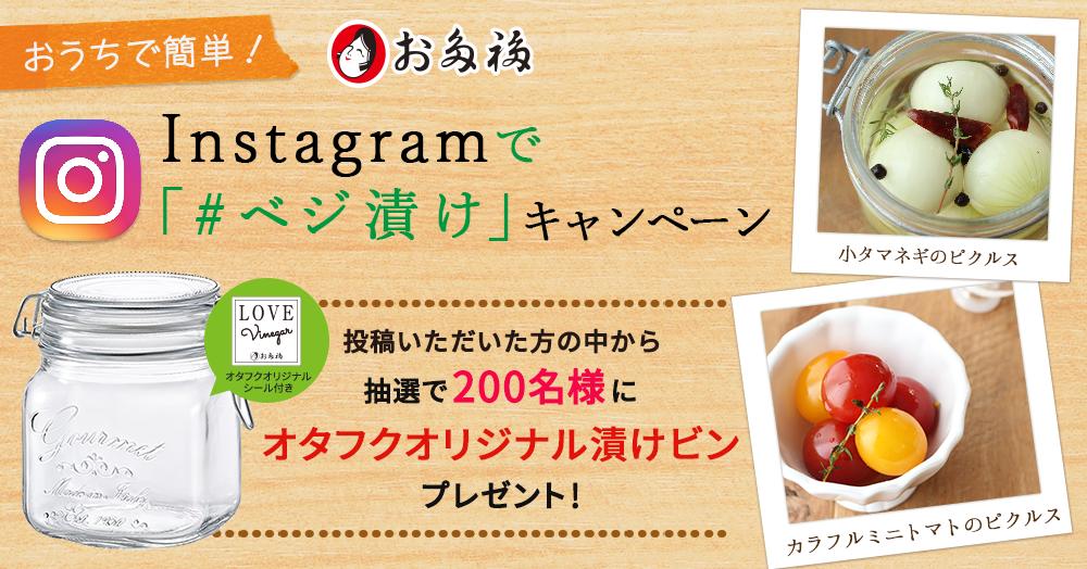 オタフクソース おうちで簡単!Instagramでベジ漬けキャンペーン