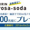 通販限定のキリン yosa-soda(ヨサソーダ)1ケースを発売前に100名様にプレゼント!