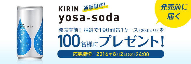 キリン yosa-soda
