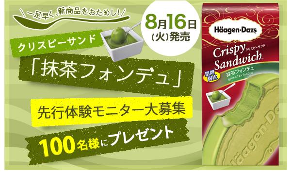 クリスピーサンド『抹茶フォンデュ』先行体験モニター大募集!