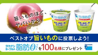 タカナシヨーグルト 脂肪ゼロプラス 6個セットを100名様にプレゼント!|タカナシ乳業