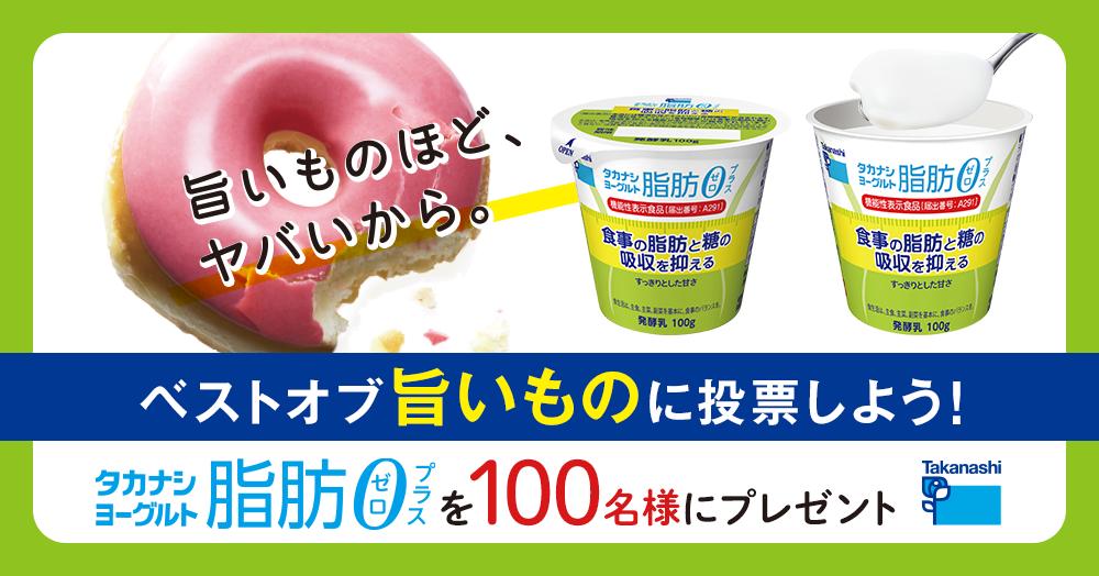 タカナシヨーグルト 脂肪ゼロプラス
