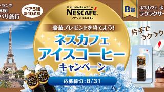 ネスカフェ アイスコーヒーキャンペーン 豪華プレゼントが9,000名以上に当たる!
