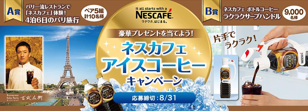 ネスカフェ アイスコーヒーキャンペーン