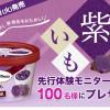 ハーゲンダッツミニカップ『紫いも』お試しモニター100名様募集キャンペーン!