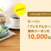ローソン「プレミアムロールケーキ」無料クーポンを合計1万名様にプレゼント|ファビア
