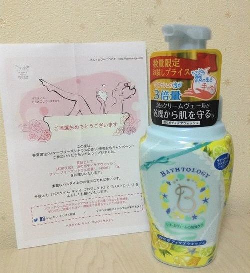 春夏限定≪サマーブリーズシトラスの香り≫発売キャンペーン