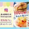 森永お菓子作りセットを100名様にプレゼント!森永エンゼルカフェ オープン記念キャンペーン
