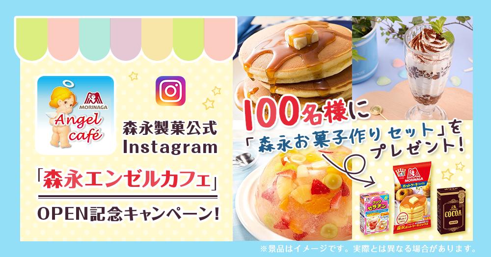 森永公式インスタグラム「森永エンゼルカフェ」オープン記念キャンペーン