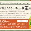 紅葉パッケージの「お~いお茶 緑茶」が1万名様に当たる!先行モニターキャンペーン|伊藤園