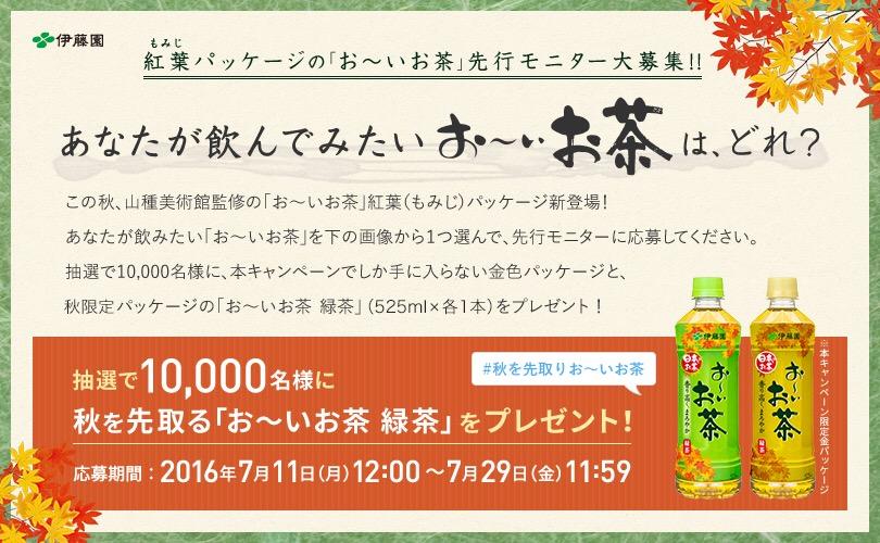 秋を先取る「お~いお茶 緑茶」プレゼントキャンペーン