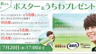 西川貴教さんサイン入りポスター&うちわを合計200名様にプレゼント!|エステー