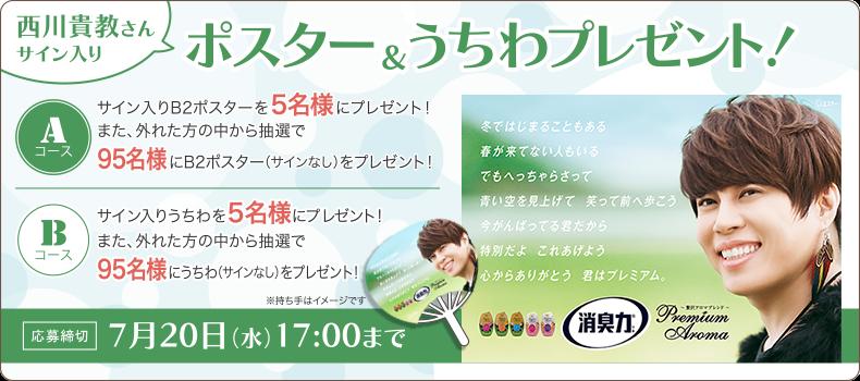 西川貴教さんサイン入りポスター&うちわプレゼント