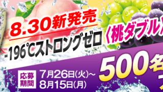 -196℃ ストロングゼロ〈桃ダブル〉 〈葡萄ダブル〉発売記念!500名様にプレゼント!